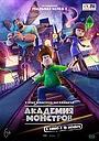 Мультфильм «Академия монстров» (2020)