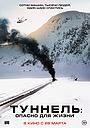 Фильм «Туннель: Опасно для жизни» (2019)