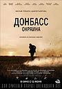 Фильм «Донбасс. Окраина» (2018)