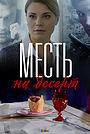 Сериал «Месть на десерт» (2019 – ...)