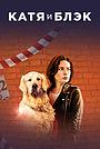 Сериал «Катя и Блэк» (2020)