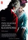 Фильм «Последняя любовь Казановы» (2019)