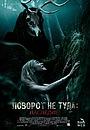 Фильм «Поворот не туда: Наследие» (2020)