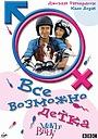 Фильм «Все возможно, бэби!» (2000)