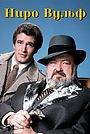 Сериал «Ниро Вульф» (1981)