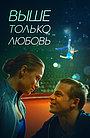 Сериал «Выше только любовь» (2018)