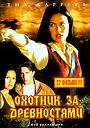 Сериал «Охотники за древностями» (1999 – 2002)