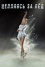Сериал «Цепляясь за лёд» (2020)