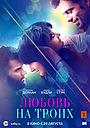 Фильм «Любовь на троих» (2019)