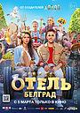 Фильм «Отель «Белград»» (2020)