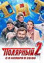 Сериал «Полярный» (2019 – ...)