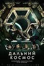 Фильм «Дальний космос» (2021)