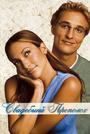 Фильм «Свадебный переполох» (2001)