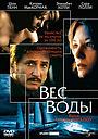 Фильм «Вес воды» (2000)