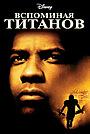 Фильм «Вспоминая Титанов» (2000)