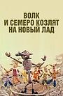 Мультфільм «Волк и семеро козлят на новый лад» (1975)