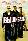 Фильм «Вышибалы» (2001)