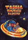 Мультфильм «Тайна третьей планеты» (1981)