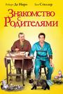 Фильм «Знакомство с родителями» (2000)