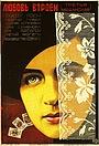 Фильм «Третья Мещанская» (1927)