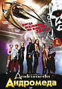 Сериал «Андромеда» (2000 – 2005)