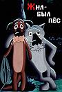 Мультфильм «Жил-был пёс» (1982)