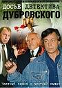 Сериал «Досье детектива Дубровского» (1999)