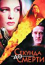 Фильм «Секунда до смерти» (2002)