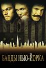 Фильм «Банды Нью-Йорка» (2002)