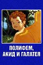 Мультфильм «Полифем, Акид и Галатея» (1995)