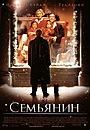 Фильм «Семьянин» (2000)