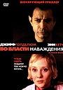 Фильм «Во власти наваждения» (2000)