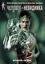 Сериал «Человек-невидимка» (2000 – 2002)