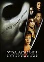 Фильм «Хэллоуин: Воскрешение» (2002)