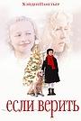 Фильм «Если ты веришь» (1999)