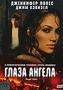 Фильм «Глаза ангела» (2001)