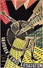 Фильм «Человек с киноаппаратом» (1929)