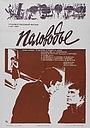 Фильм «Половодье» (1981)