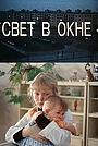 Фільм «Свет в окне» (1980)
