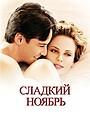 Фильм «Сладкий ноябрь» (2001)