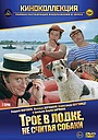 Фильм «Трое в лодке, не считая собаки» (1979)