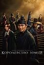 Сериал «Королевство» (2019 – 2020)