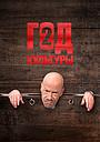Сериал «Год культуры» (2018 – ...)