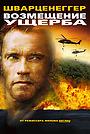 Фильм «Возмещение ущерба» (2001)