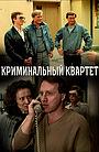 Фільм «Кримінальний квартет» (1989)