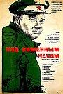 Фільм «Під кам'яним небом» (1974)