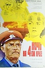 Фильм «Ночь на четвертом круге» (1981)