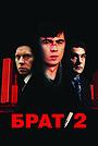 Фильм «Брат 2» (2000)