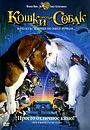 Фильм «Кошки против собак» (2001)