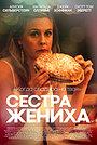 Фильм «Сестра жениха» (2020)